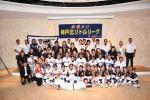 第40回神戸北リトルリーグ卒団式