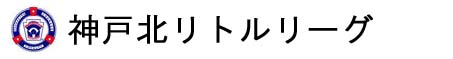 神戸北リトルリーグ